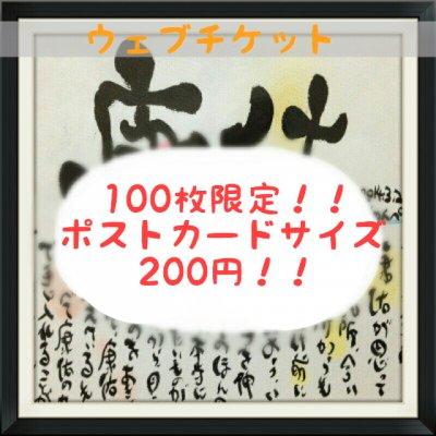 【100名限定!特別価格200円】イベント用 じゅんぺい 書き贈りポストカードサイズの画像1