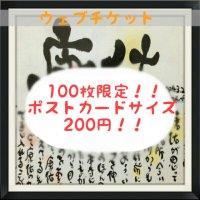 【100名限定!特別価格200円】イベント用 じゅんぺい 書き贈りポストカードサイズ