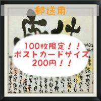 【100名限定!特別価格200円】郵送用 じゅんぺい 書き贈り ポストカードサイズ