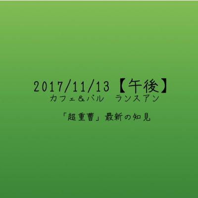 11/13午後「超重曹」最新の知見