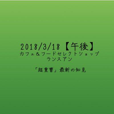 【2018/3/18午後】「超重曹」最新の知見