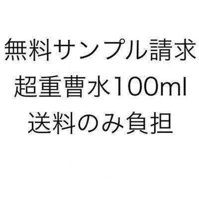 【販売終了】無料サンプル請求「超重曹水100ml」送料のみ負担ください