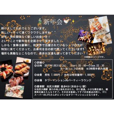 [複製][複製]【店頭払い専用】☆1/31 新年会お寿司Party 20:00~22:30 男性用