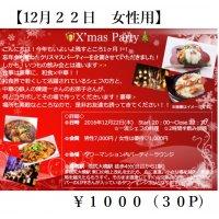 【店頭払い専用】☆12/22 X'mas party 20:00~22:30 女性用