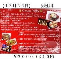 【店頭払い専用】☆12/22 X'mas party 20:00~22:30 男性用