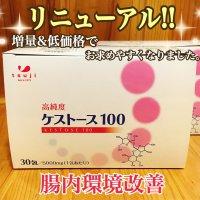 リニューアル!!高純度*ケストース(フラクトオリゴ糖)|腸内環境改善で毎日絶好腸!!