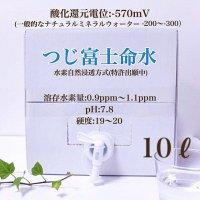 つじ富士命水/水素水10L(送料込み)