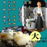 大セット◆米屋《米初》の伸し餅2種食べ比べセット|保存料添加物不使用