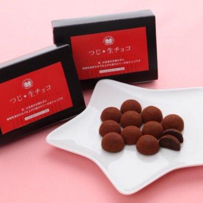 つじ☆生チョコ 世界初!?植物素材100%、低脂肪・低カロリーの生チョコレートを作りましたの画像1