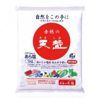天塩(粗塩)・1kg