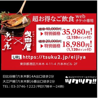 「曳治屋」お得なご飲食40,000円分チケット