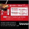 「曳治屋」お得なご飲食20,000円分チケット