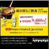 「曳治屋」お得なご飲食10,000円分チケット