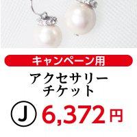 ツクツクマルシェ9/9・9/10 Jアクセサリーチケット