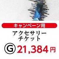 ツクツクマルシェ9/9・9/10 Gアクセサリーチケット