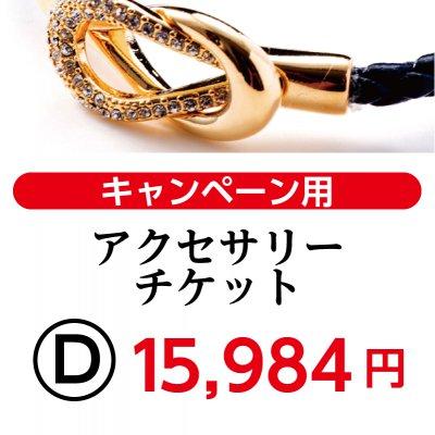 ツクツクマルシェ9/9・9/10 Dアクセサリーチケット