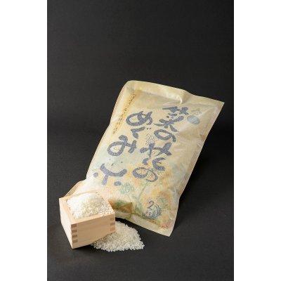 28年度新米販売開始‼北海道滝川・赤平産 菜の花のめぐみ米 5kg