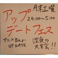 3月☆★アップデートフェス★☆月末土曜日限定!!アニメバーで朝までお祭り♪...