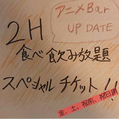 【店頭払い専用】金、土曜日、祝日前日、祝日限定☆2時間食べ飲み放題チケット
