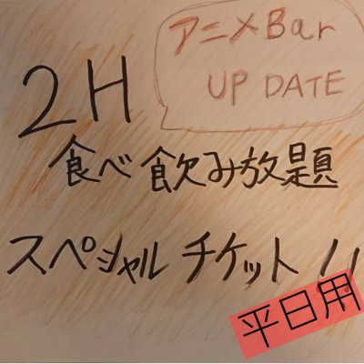 平日用☆2時間食べ飲み放題チケット【店頭払い専用】