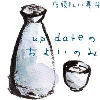 アニメBar UP DATE ちょいのみチケット【店頭払い専用】
