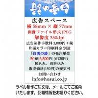 【銀行振込限定】ラベル制作「白雪の詩」ノベルティ用(印刷200枚付き)