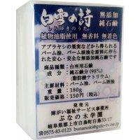 【銀行振込限定】ノベルティ・無添加純石鹸「白雪の詩」50個