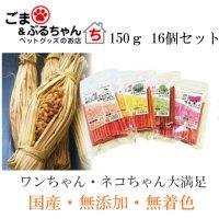 【国産】おいしい納豆菌ジャーキー 150g 16個セット(4種類×4) (ドクターズチョイス)