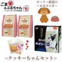 クッキーちゃんセット 小型犬用 (フード・ペットシーツ・おやつ) 1ヶ月分