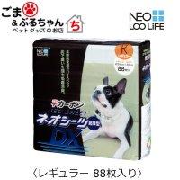 コチョー ネオシーツカーボンDX 超厚型 1袋 (88枚入)/ネオ・ルーライフ(NEO Loo LIFE)