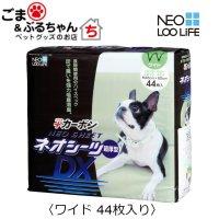 コチョー ネオシーツカーボンDX 超厚型 1袋 (44枚入)/ネオ・ルーライフ(NEO Loo LIFE)