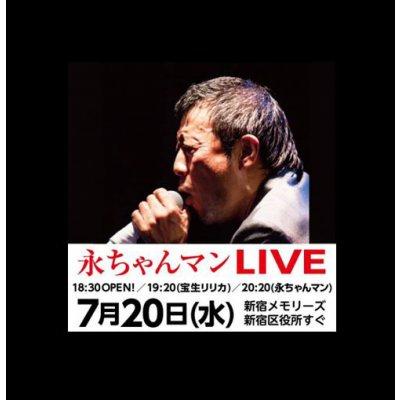 7月20日(水) ★やっちゃえ!! 永ちゃんマンLIVE