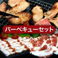 イベリコ豚 焼肉・バーベキューセット(3〜4人、最高級ベジョタ)