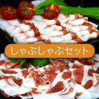 イベリコ豚 しゃぶしゃぶセット (2〜3人、最高級ベジョタ)