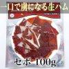ハモンイベリコ(生ハム)セボ 100gスライス