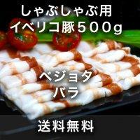 イベリコ豚しゃぶしゃぶ用バラ500gスライス(最高級ベジョタ)