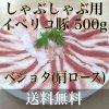 イベリコ豚しゃぶしゃぶ用肩ロース500gスライス(最高級ベジョタ)