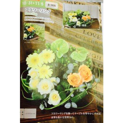 フラワーリンク 生花アレンジメント
