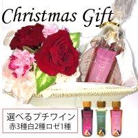 クリスマスギフト【プリザードフラワーとプチワインのセット】