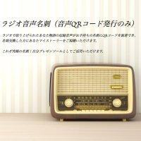 ラジオ音声名刺【あなたの人生物語を広げるツール】(音声QRコード発行のみ)
