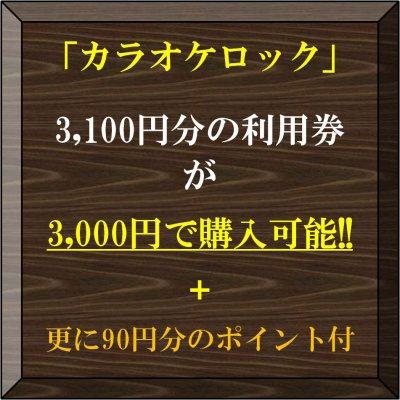 準備中「店頭払い専用」カラオケロック利用券3,100円分(カード払い不可)