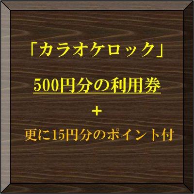 準備中「店頭払い専用」カラオケロック利用券500円分