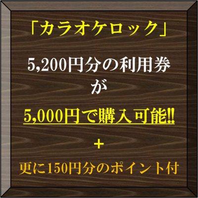 準備中「店頭払い専用」カラオケロック利用券5,200円分(カード払い不可)