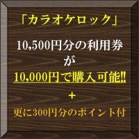 準備中「店頭払い専用」:カラオケロック利用券10,500円分(カード払い不可)