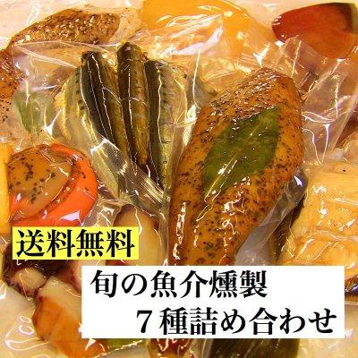 【送料無料】旬の魚介燻製 7種詰め合わせ