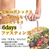 究極のデトックス☆体も心も脳も腸っスッキリ!!6daysファスティング