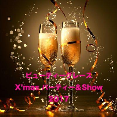 ビューティグレースクリスマスパーティー&ショー2017《BGメンバー》