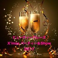 ビューティグレースクリスマスパーティ&ショー2017《男性》