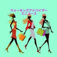 【東京開催】ウォーキングアドバイザーミニコース《BGメンバー》
