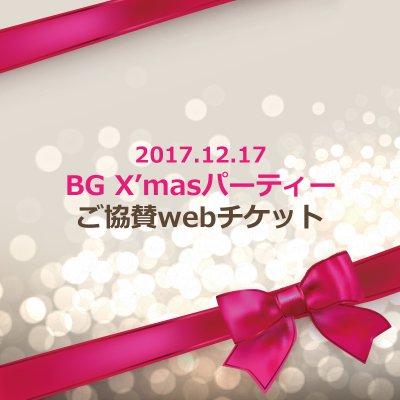 ビューティーグレースX'masパーティーご協賛【1万円】